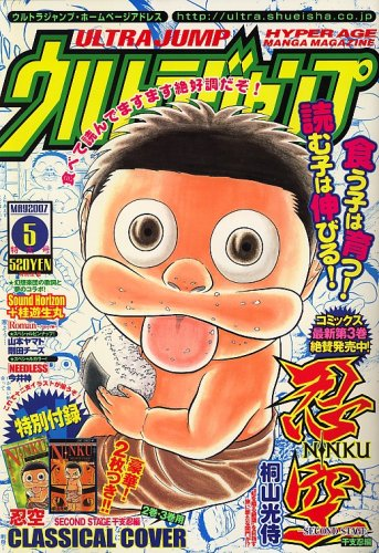 Ultra Jump No. 5, 2007: Ninku Second Stage - Etonin Hen