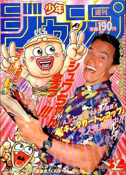Arnold and Taro Yamada