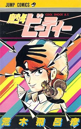 Hirohiko Araki's First Serial