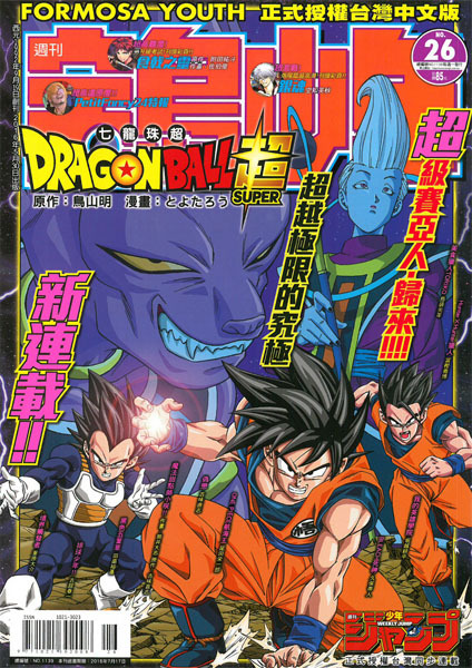 Formosa Youth Translating Dragon Ball Super from V Jump