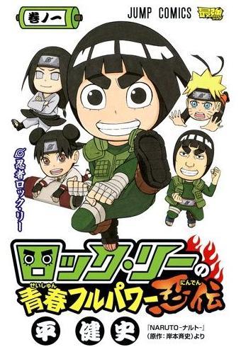 Rock Lee's Seishun Full Power Ninden Vol. 1 JPN (Feb 2012)