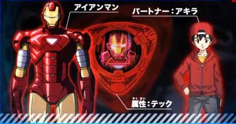 Iron Man and Akira