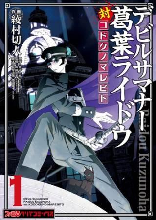 Devil Summoner - Kuzunoha Raidou Tai Kodoku no Marebito