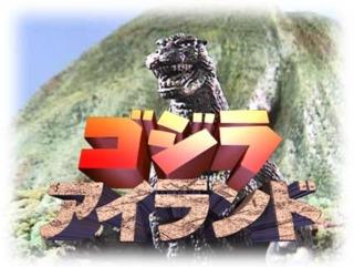 Godzilla Island