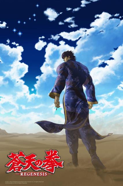Fist of the Blue Sky: Regenesis