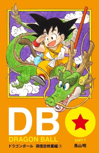 Dragon Ball Digital Color