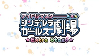 THE IDOLM@STER: Cinderella Girls Theater - Extra Stage