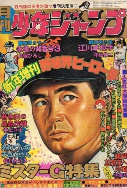 Monthly Shonen Jump Zōkan