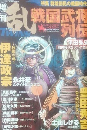 Comic Ran Twins: Sengoku Bushō Retsuden