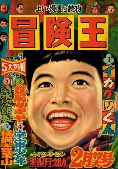 Bōkenō