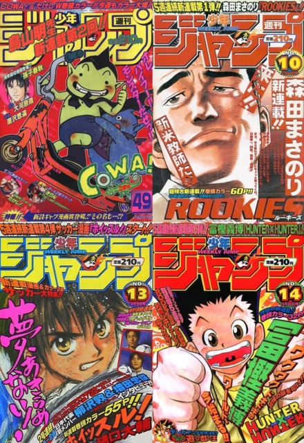Cowa!; Rookies; Whistle!; Hunter × Hunter