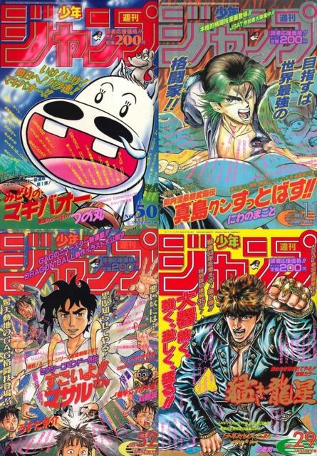 Midori no Makibao; Majima-kun Suttobasu!!; Sexy Commando; Takeki Ryusei