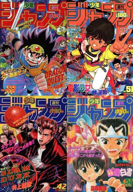 Dai no Daiboken; Denei Shojo; Slam Dunk; Yu Yu Hakusho