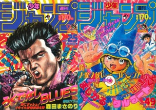 Rokudenashi Blues; Magical Taruruto-kun