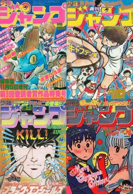 9th Aidoku Shasho Results; Captain Tsubasa; Black Angels; Stop!! Hibari-kun