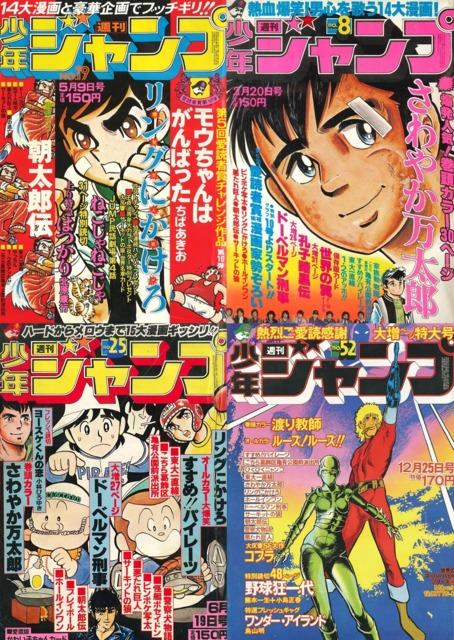 Ring ni Kakero; Sawayaka Mantaro; Susume!! Pirates; Cobra