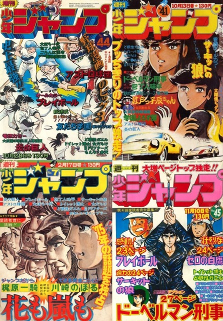 Play Ball with Honoo no Giants and Astro Kyudan; Circuit no Okami; Hana Mo Arashi Mo; Doberman Deka