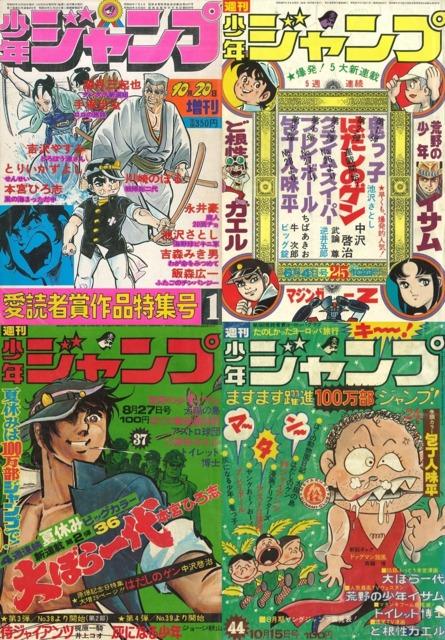 1973 Aidoku Shasho Results; Mid-1973's Five New Series; Obora Ichidai; Toilet Hakase