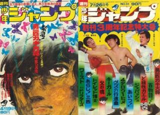 Otoko Ippiki Gaki Daisho; Nagai, Motomiya and Kaizuka