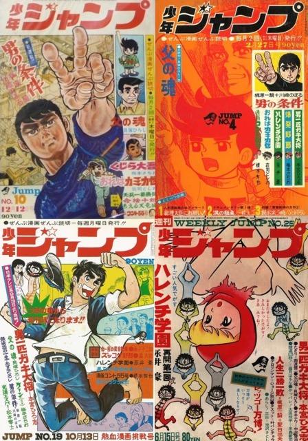 Otoko no Joken; Chichi no Tamashii; Otoko Ippiki Gaki-Daisho; Harenchi Gakuen