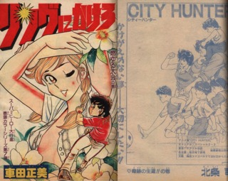 Ring ni Kakero (Chapter Covers Removed); City Hunter (Chapter Covers Swapped Around)