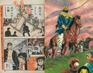 Historically Common Color Scheme (Obora Ichidai, 1974) vs. Fully-Colored Page (Tenchi wo Kurau, 1983)