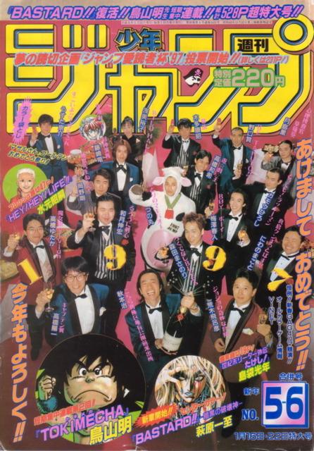 Final Mangaka Cover, 1997-05-06