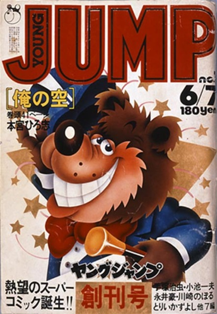 Weekly Young Jump