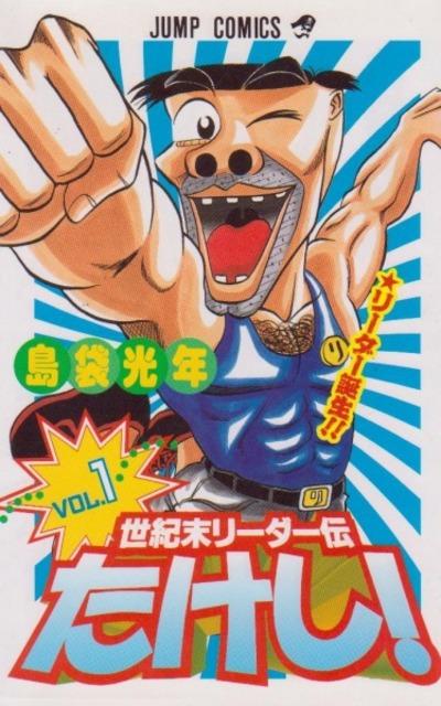 Seikimatsu Leader-den Takeshi!