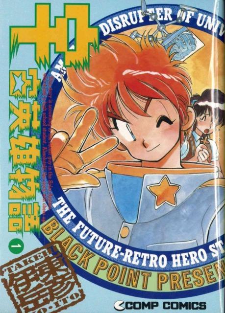 Future-Retro Hero Story