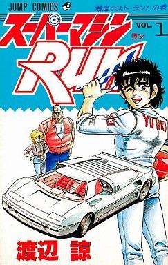 Super Machine Run