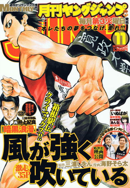 Monthly Young Jump
