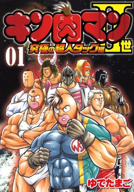 Kinnikuman Nisei: Kyūkyoku no Chōjin Tag Hen