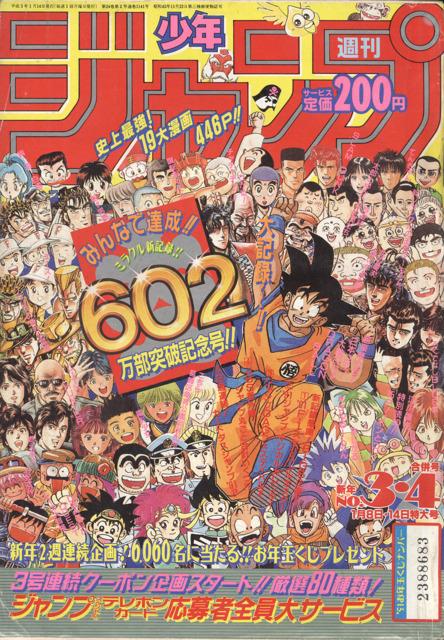 Circulation Over 6 Million, 1991-03-04