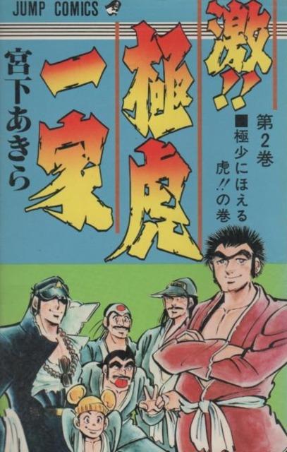 Gokutora Ikka featuring the protagonists of Kiwamemechi Koko