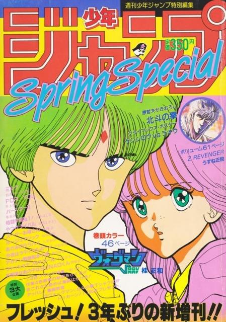Weekly Shonen Jump Seasonal Special