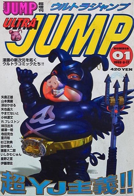Ultra Jump