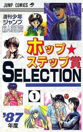 Hop★Step Shō Selection