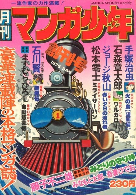 Manga Shōnen