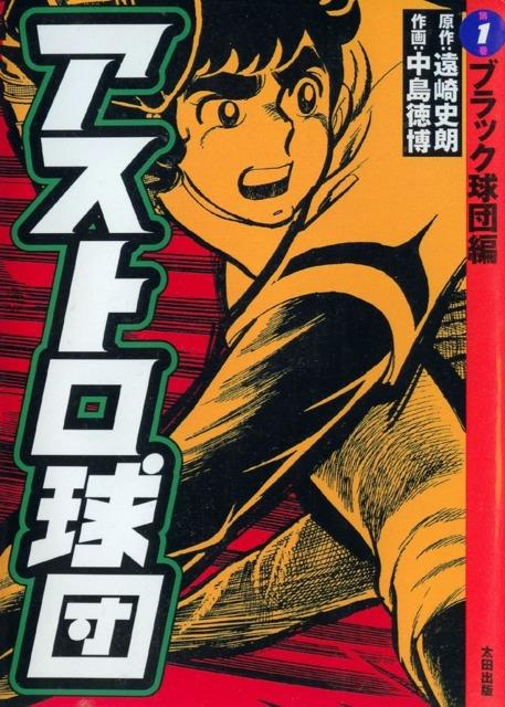 Astro Kyūdan
