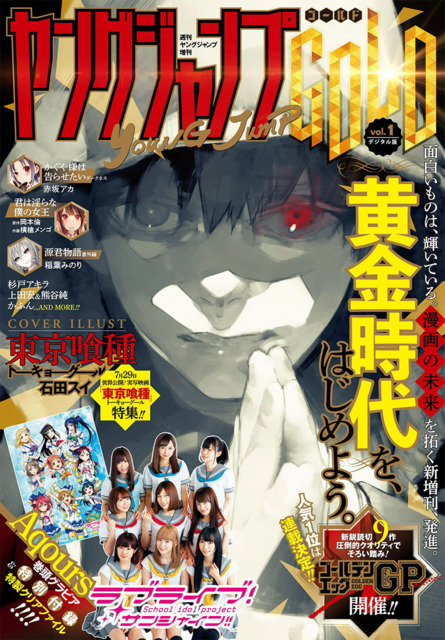 Young Jump Gold
