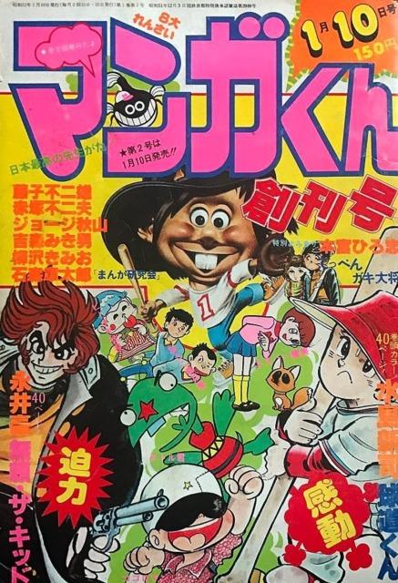 Manga-kun