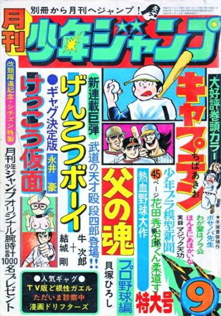 Monthly Shonen Jump