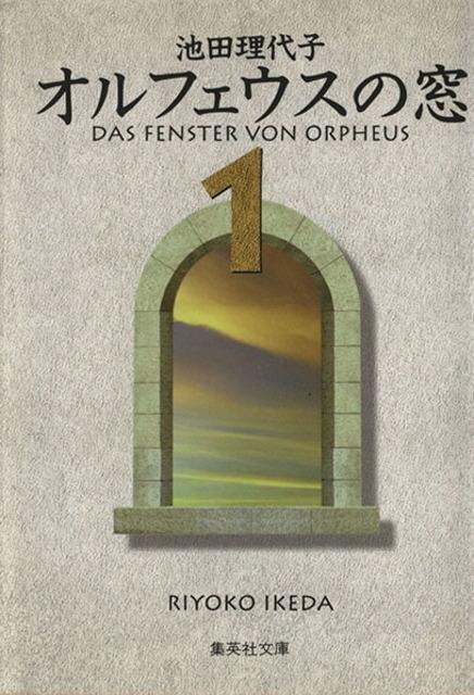 Das Fenster von Orpheus
