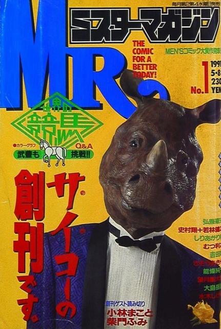 Mr. Magazine