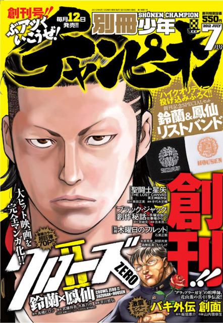 Bessatsu Shonen Champion