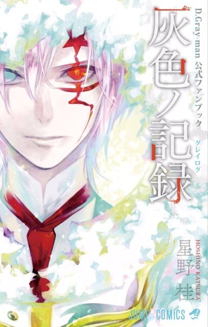 D.Gray-man Kōshiki Fan Book: Haiiro no Kiroku