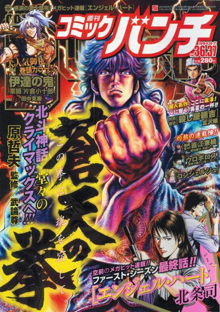 Weekly Comic Bunch No. 36-37, 2010: Soten no Ken and Angel Heart