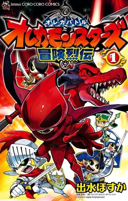 Oreca Monsters: Bōken Retsuden