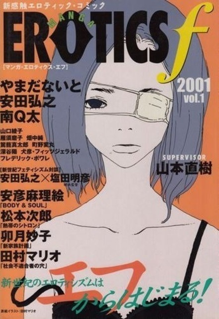 Manga Erotics F